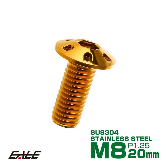 【ネコポス可】 SUSステンレス製 M8×20mm P1.25 ブレーキ ディスク ローター ボルト デザインヘッド ヤマハ車用 ゴールド TD0130