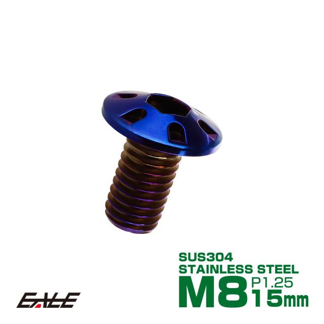 【ネコポス可】 SUSステンレス製 M8×15mm P1.25 ブレーキ ディスク ローター ボルト デザインヘッド ヤマハ車用 焼チタン TD0131