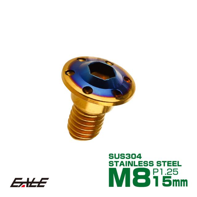 ブレーキ ディスクローター ボルト ホンダ用 M8×15mm P=1.25 ステンレス ホールヘッド H-1 ゴールド&焼チタンカラー TD0303