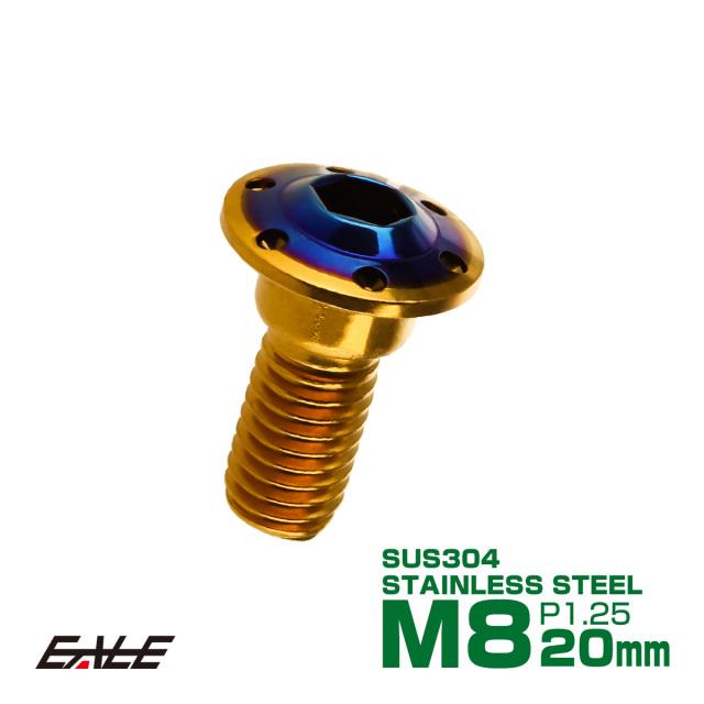 ブレーキ ディスクローター ボルト ホンダ用 M8×20mm P=1.25 ステンレス ホールヘッド H-1 ゴールド&焼チタンカラー TD0304