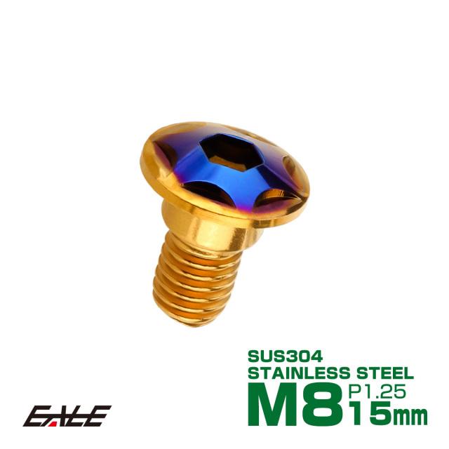 ブレーキ ディスクローター ボルト ホンダ用 M8×15mm P=1.25 ステンレス スターヘッド ゴールド&焼チタンカラー TD0311