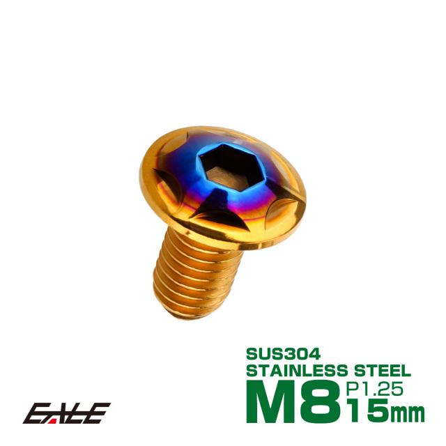 ブレーキ ディスクローター ボルト ヤマハ用 M8×15mm P=1.25 ステンレス スターヘッド ゴールド&焼チタンカラー TD0315