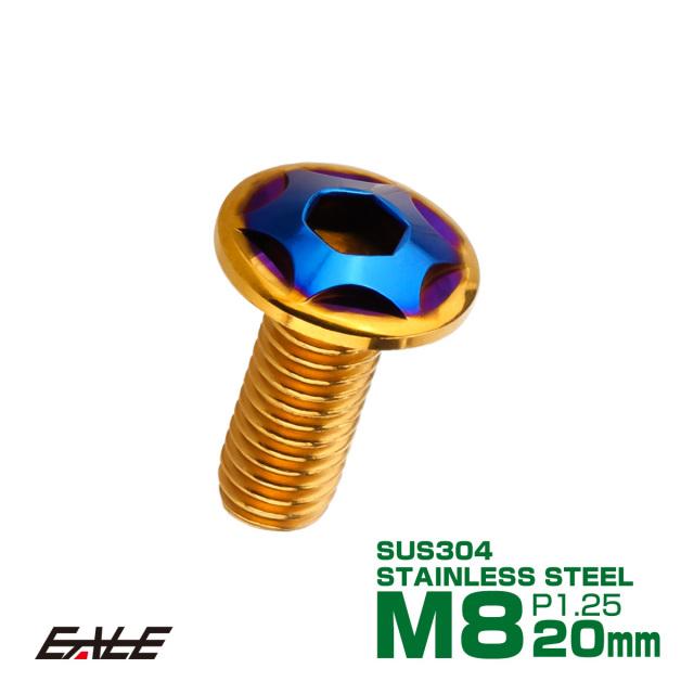 ブレーキ ディスクローター ボルト ヤマハ用 M8×20mm P=1.25 ステンレス スターヘッド ゴールド&焼チタンカラー TD0316