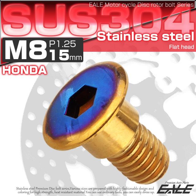 ブレーキ ディスクローター ボルト ホンダ用 M8×15mm P=1.25 ステンレス フラットヘッド ゴールド&焼チタンカラー TD0319