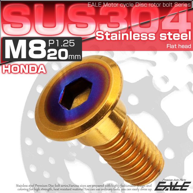 ブレーキ ディスクローター ボルト ホンダ用 M8×20mm P=1.25 ステンレス フラットヘッド ゴールド&焼チタンカラー TD0320