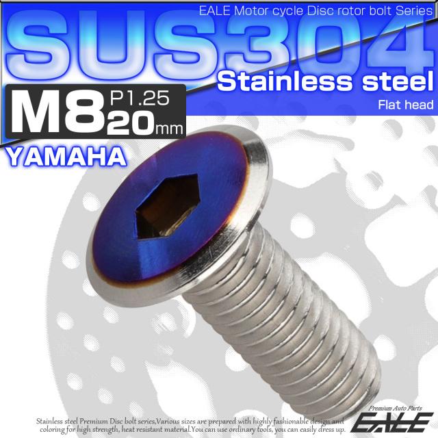 ブレーキ ディスク ローター ボルト M8×20mm P1.25 フラットヘッド ヤマハ用 SUSステンレス製 シルバー&ブルー TD0322