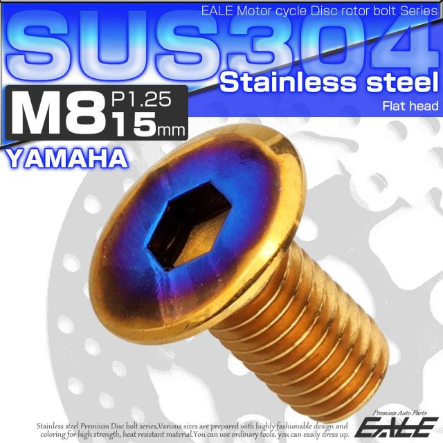 ブレーキ ディスクローター ボルト ヤマハ用 M8×15mm P=1.25 ステンレス フラットヘッド ゴールド&焼チタンカラー TD0323