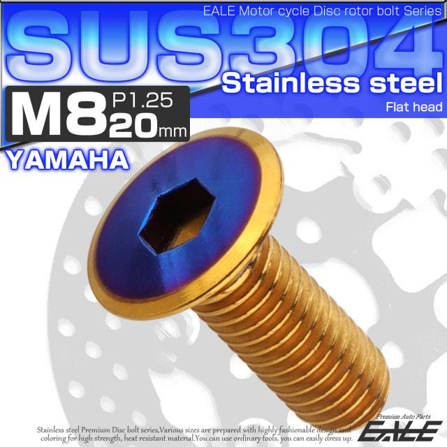 ブレーキ ディスクローター ボルト ヤマハ用 M8×20mm P=1.25 ステンレス フラットヘッド ゴールド&焼チタンカラー TD0324