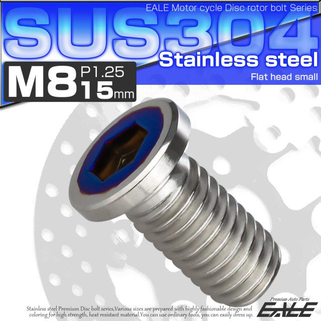 【ネコポス可】 ブレーキ ディスク ローター ボルト M8×15mm P1.25 フラットヘッド小 ヤマハ用 SUSステンレス製 シルバー&ブルー TD0325