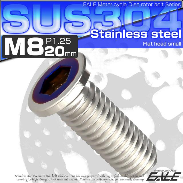 【ネコポス可】 ブレーキ ディスク ローター ボルト M8×20mm P1.25 フラットヘッド小 ヤマハ用 SUSステンレス製 シルバー&ブルー TD0326
