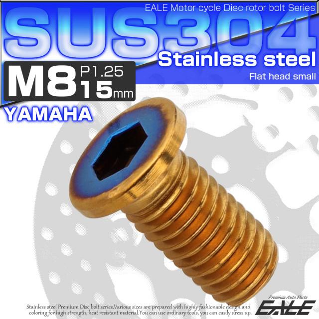 ブレーキ ディスクローター ボルト ヤマハ用 M8×15mm P=1.25 ステンレス ミニフラットヘッド ゴールド&焼チタンカラー TD0327