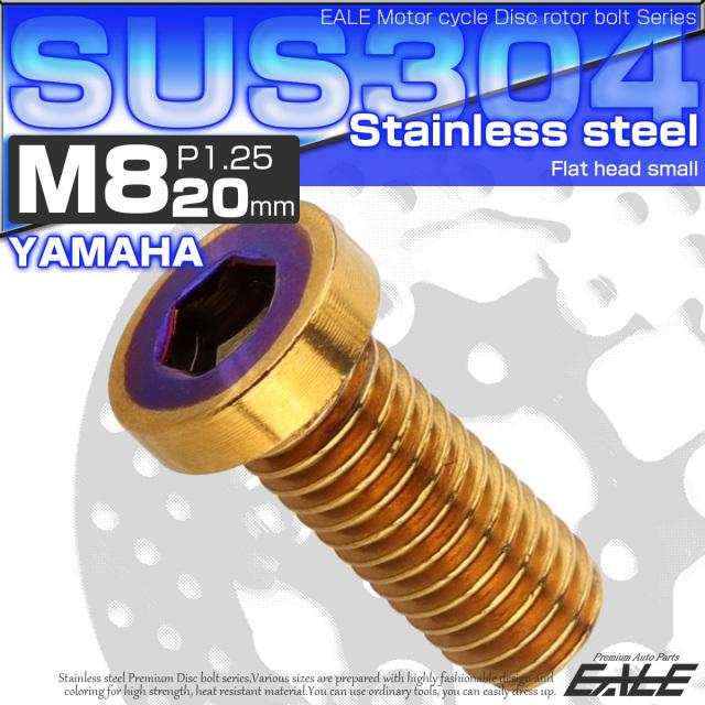 ブレーキ ディスクローター ボルト ヤマハ用 M8×20mm P=1.25 ステンレス ミニフラットヘッド ゴールド&焼チタンカラー TD0328