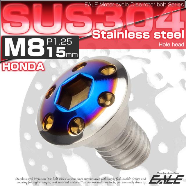 【ネコポス可】 ブレーキ ディスク ローター ボルト M8×15mm P1.25 ホールヘッド ホンダ用 SUSステンレス製 シルバー&ブルー TD0329