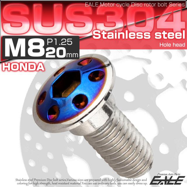 ブレーキ ディスク ローター ボルト M8×20mm P1.25 ホールヘッド ホンダ用 SUSステンレス製 シルバー&ブルー TD0330