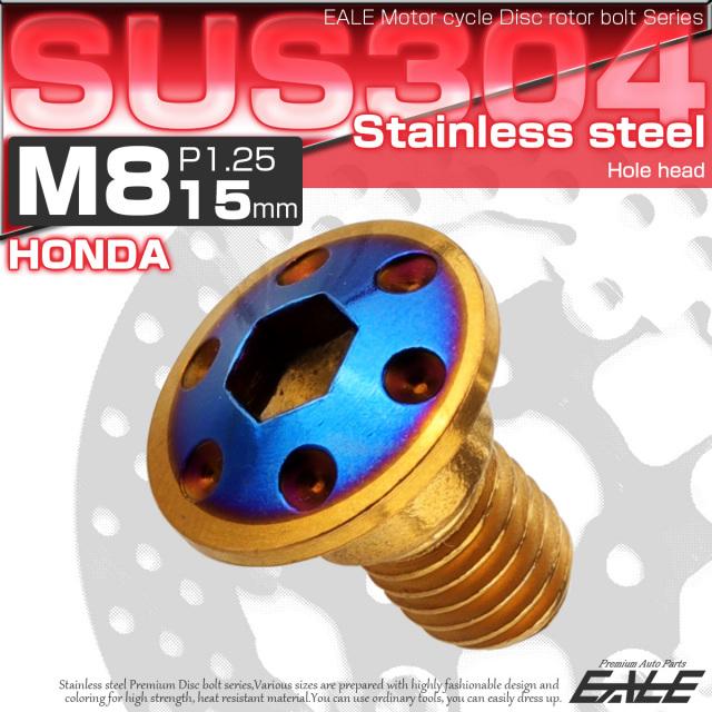 ブレーキ ディスクローター ボルト ホンダ用 M8×15mm P=1.25 ステンレス ホールヘッド ゴールド&焼チタンカラー TD0331