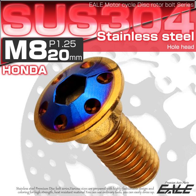 ブレーキ ディスクローター ボルト ホンダ用 M8×20mm P=1.25 ステンレス ホールヘッド ゴールド&焼チタンカラー TD0332