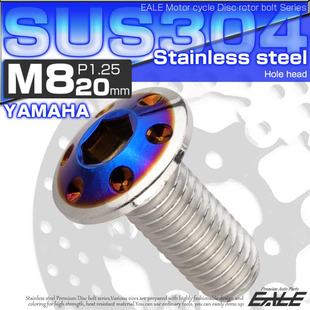 ブレーキ ディスク ローター ボルト M8×20mm P1.25 ホールヘッド ヤマハ用 SUSステンレス製 シルバー&ブルー TD0334