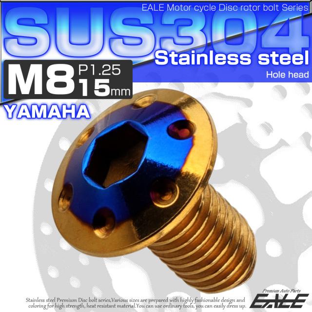ブレーキ ディスクローター ボルト ヤマハ用 M8×15mm P=1.25 ステンレス ホールヘッド ゴールド&焼チタンカラー TD0335