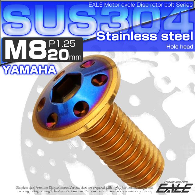 ブレーキ ディスクローター ボルト ヤマハ用 M8×20mm P=1.25 ステンレス ホールヘッド ゴールド&焼チタンカラー TD0336