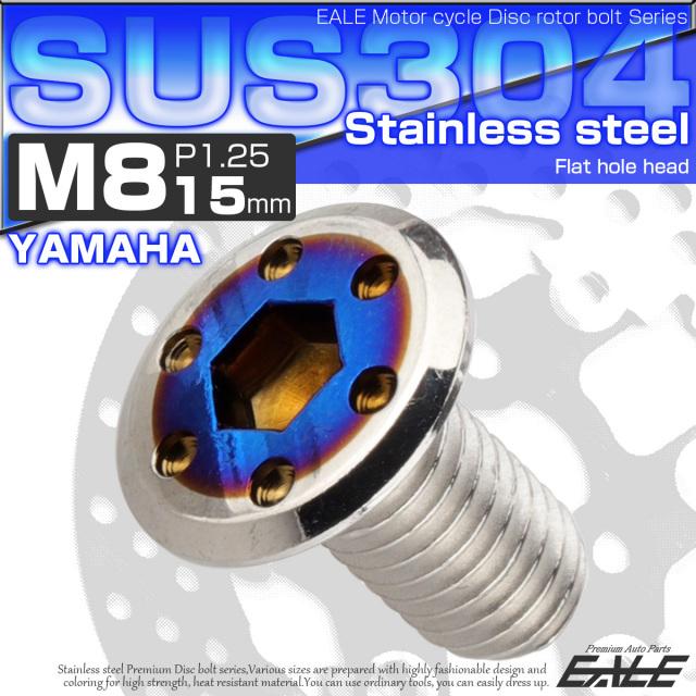 ブレーキ ディスク ローター ボルト M8×15mm P1.25 フラットホール ヤマハ用 SUSステンレス製 シルバー&ブルー TD0337