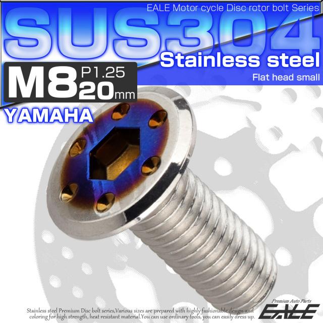 ブレーキ ディスク ローター ボルト M8×20mm P1.25 フラットホール ヤマハ用 SUSステンレス製 シルバー&ブルー TD0338