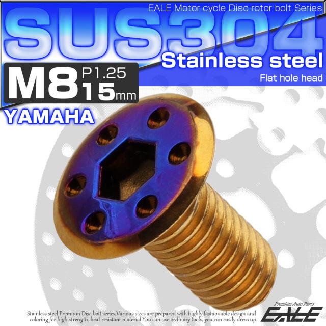 ブレーキ ディスクローター ボルト ヤマハ用 M8×15mm P=1.25 ステンレス シンホールヘッド ゴールド&焼チタンカラー TD0339