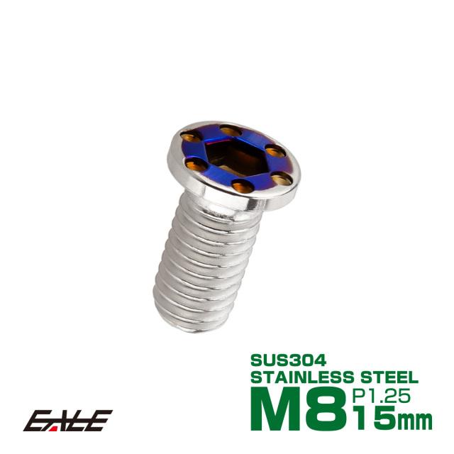 【ネコポス可】 ブレーキ ディスク ローター ボルト M8×15mm P1.25 フラットホール小 ヤマハ用 SUSステンレス製 シルバー&ブルー TD0341