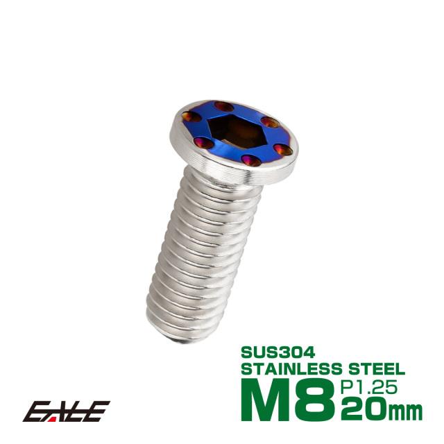 【ネコポス可】 ブレーキ ディスク ローター ボルト M8×20mm P1.25 フラットホール小 ヤマハ用 SUSステンレス製 シルバー&ブルー TD0342