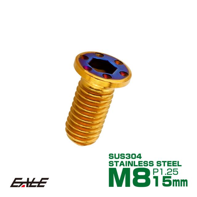 【ネコポス可】 ブレーキ ディスク ローター ボルト M8×15mm P1.25 フラットホール小 ヤマハ用 SUSステンレス製 ゴールド&ブルー TD0343