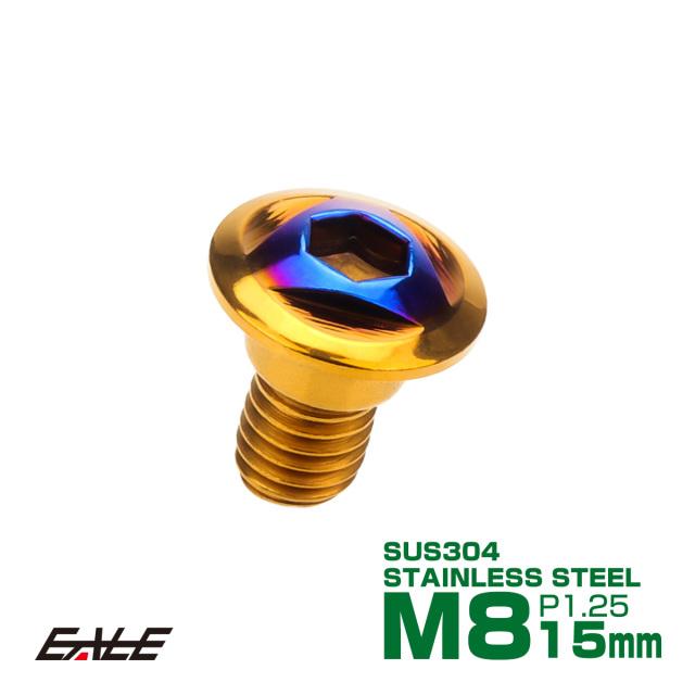 【ネコポス可】 ブレーキ ディスク ローター ボルト M8×15mm P1.25 トライアングル ホンダ用 SUSステンレス製 ゴールド&ブルー TD0347