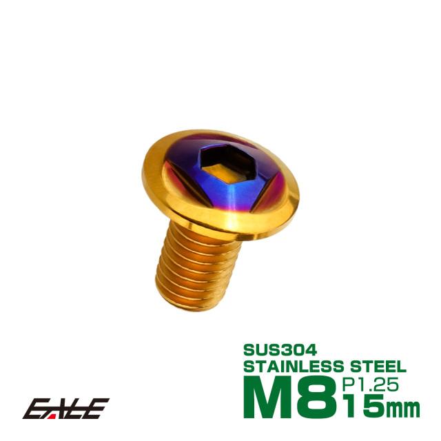 【ネコポス可】 ブレーキ ディスク ローター ボルト M8×15mm P1.25 トライアングル ヤマハ用 SUSステンレス製 ゴールド&ブルー TD0351