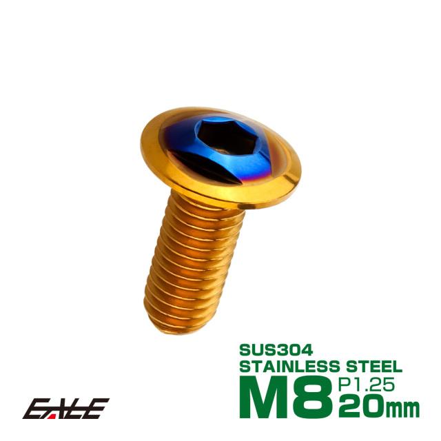 【ネコポス可】 ブレーキ ディスク ローター ボルト M8×20mm P1.25 トライアングル ヤマハ用 SUSステンレス製 ゴールド&ブルー TD0352