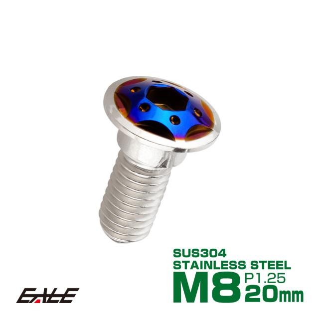 【ネコポス可】 ブレーキ ディスク ローター ボルト M8×20mm P1.25 スターホール ホンダ用 SUSステンレス製 シルバー&ブルー TD0354