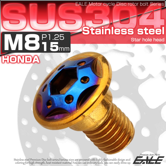 【ネコポス可】 ブレーキ ディスク ローター ボルト M8×15mm P1.25 スターホール ホンダ用 SUSステンレス製 ゴールド&ブルー TD0355