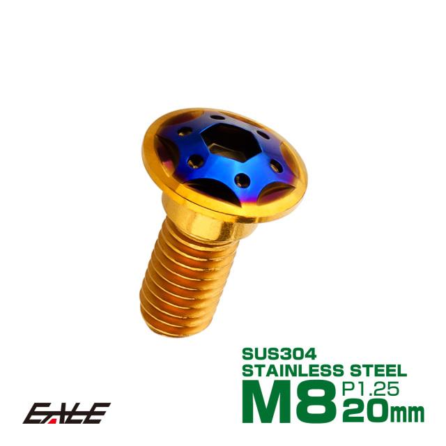 【ネコポス可】 ブレーキ ディスク ローター ボルト M8×20mm P1.25 スターホール ホンダ用 SUSステンレス製 ゴールド&ブルー TD0356