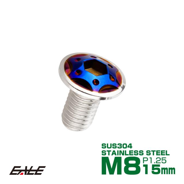 【ネコポス可】 ブレーキ ディスク ローター ボルト M8×15mm P1.25 スターホール ヤマハ用 SUSステンレス製 シルバー&ブルー TD0357