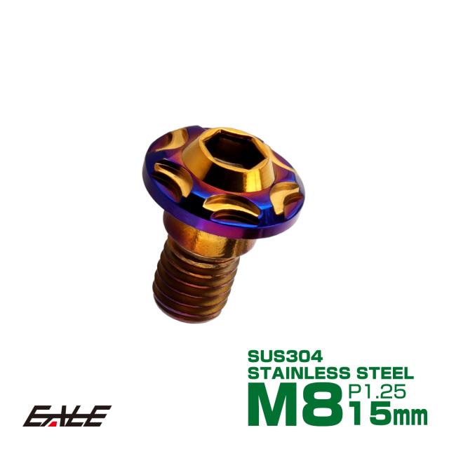 【ネコポス可】 ブレーキ ディスク ローター ボルト M8×15mm P1.25 スノーヘッド ホンダ用 SUSステンレス製 ゴールド&ブルー TD0363
