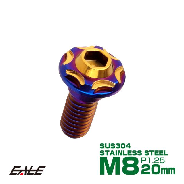 【ネコポス可】 ブレーキ ディスク ローター ボルト M8×20mm P1.25 スノーヘッド ホンダ用 SUSステンレス製 ゴールド&ブルー TD0364