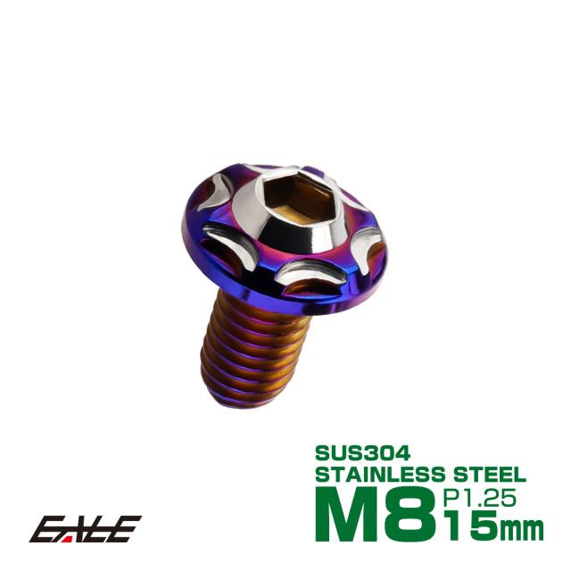 【ネコポス可】 ブレーキ ディスク ローター ボルト M8×15mm P1.25 スノーヘッド ヤマハ用 SUSステンレス製 シルバー&ブルー TD0365