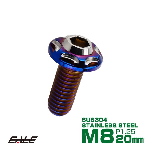 【ネコポス可】 ブレーキ ディスク ローター ボルト M8×20mm P1.25 スノーヘッド ヤマハ用 SUSステンレス製 シルバー&ブルー TD0366