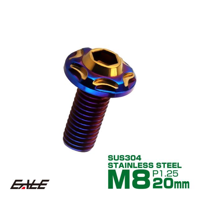 【ネコポス可】 ブレーキ ディスク ローター ボルト M8×20mm P1.25 スノーヘッド ヤマハ用 SUSステンレス製 ゴールド&ブルー TD0368