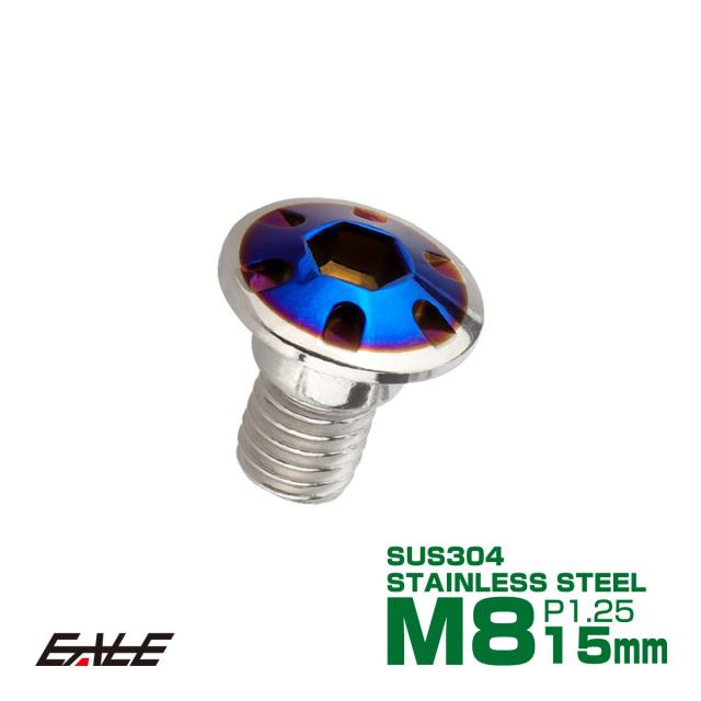【ネコポス可】 ブレーキ ディスク ローター ボルト M8×15mm P1.25 デザインヘッド ホンダ用 SUSステンレス製 シルバー&ブルー TD0369