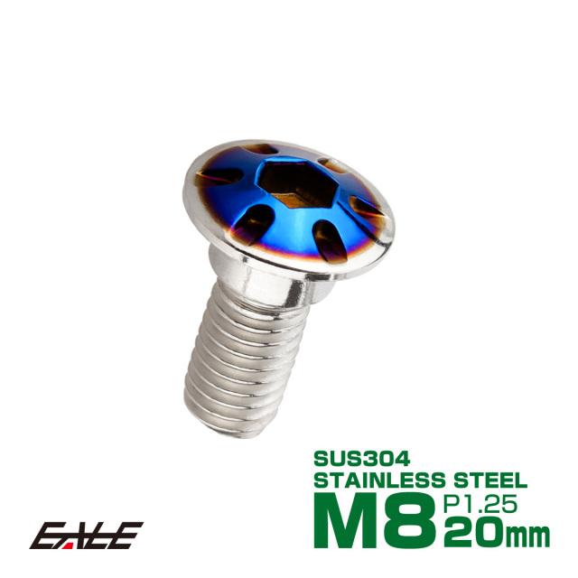 【ネコポス可】 ブレーキ ディスク ローター ボルト M8×20mm P1.25 デザインヘッド ホンダ用 SUSステンレス製 シルバー&ブルー TD0370