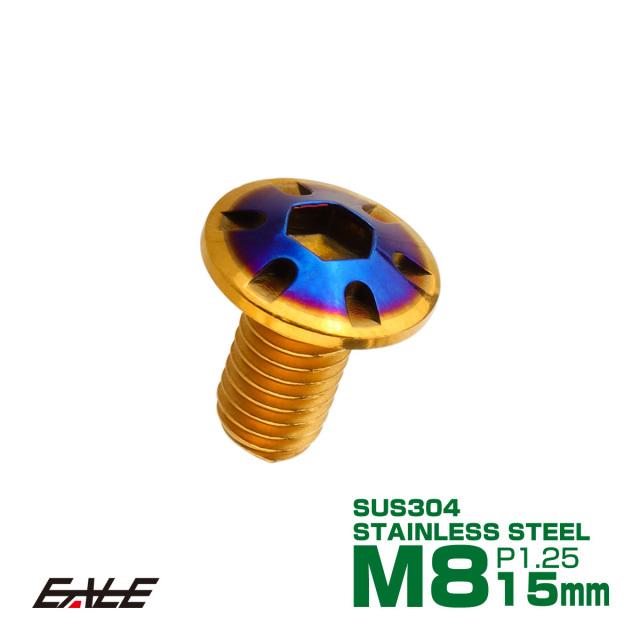 【ネコポス可】 ブレーキ ディスク ローター ボルト M8×15mm P1.25 デザインヘッド ヤマハ用 SUSステンレス製 ゴールド&ブルー TD0375