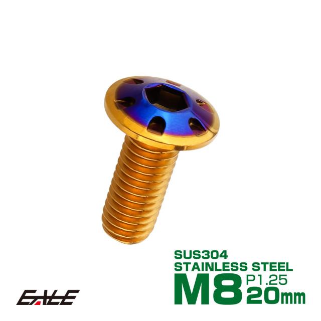 【ネコポス可】 ブレーキ ディスク ローター ボルト M8×20mm P1.25 デザインヘッド ヤマハ用 SUSステンレス製 ゴールド&ブルー TD0376