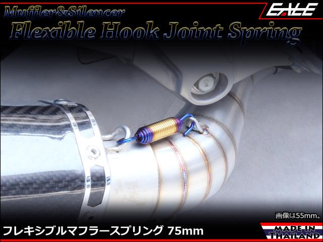 71mm マフラー サイレンサー ジョイント スプリング フレキシブル フック ゴールド&焼チタンカラー TE0047