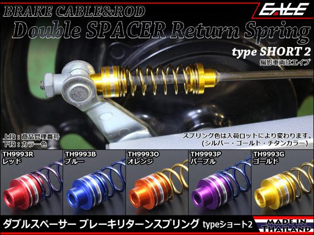 90mm ダブルスペーサー ブレーキ リターンスプリング アルミ削り出し&アルマイト 5色 TE9993