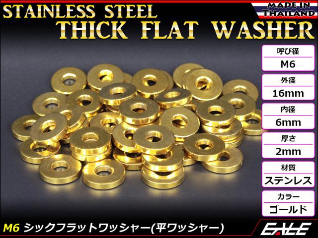 M6 シックフラットワッシャー 平ワッシャー ステンレス製 ゴールド TF0005
