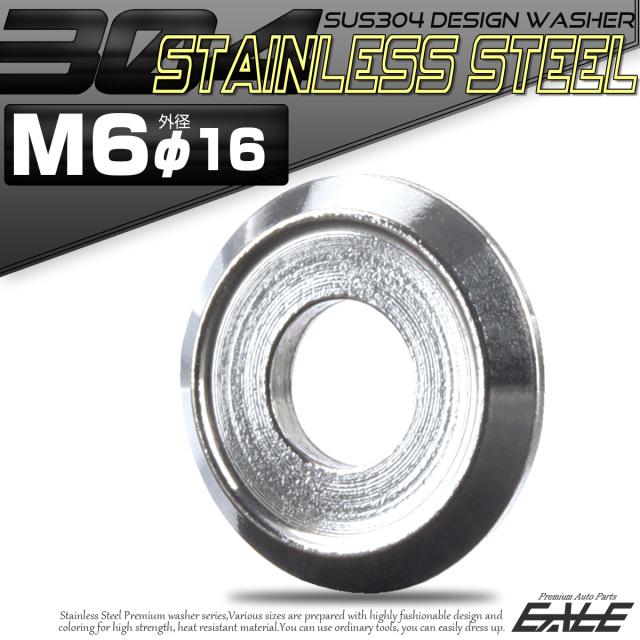 SUS304 M6 デザインワッシャー 外径16mm ボルト座面枠付 フジツボ型 ステンレス製 シルバー TF0013