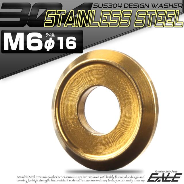 【ネコポス可】 SUS304 M6 デザインワッシャー 外径16mm ボルト座面枠付 フジツボ型 ステンレス製 ゴールド TF0017